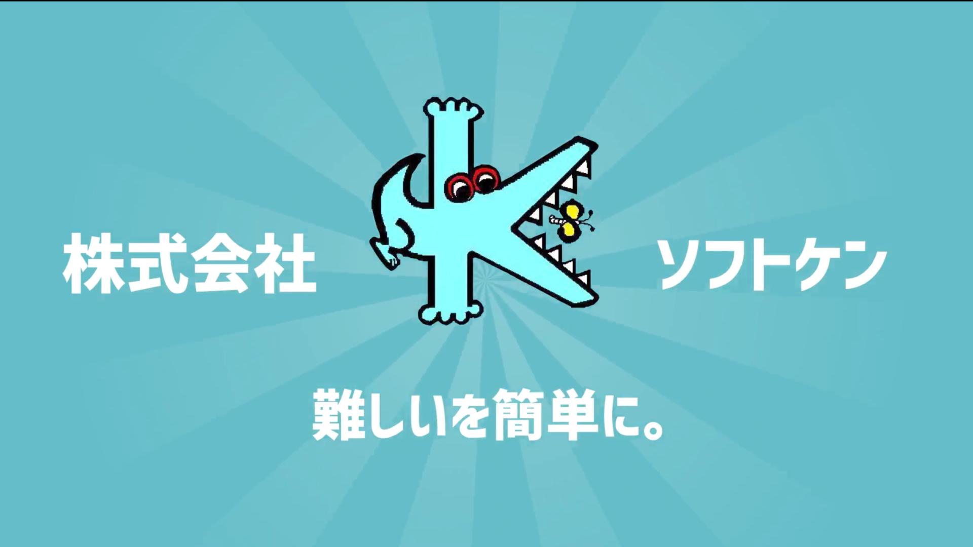 株式会社ソフトケン